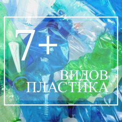 Виды пластика и их переработка в Украине