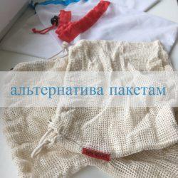 Альтернатива полиэтиленовым пакетам: тканевые мешочки и котомки