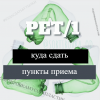 Куда сдать бутылки PET на переработку в Одессе