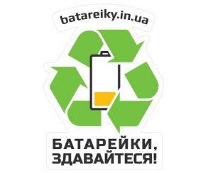 Где сдать старые батарейки в Одессе