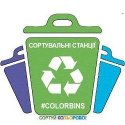 Пункты приема вторсырья ColorBins
