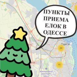 Пункты приема елок и сосен в Одессе