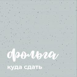 Куда сдать фольгу в Одессе