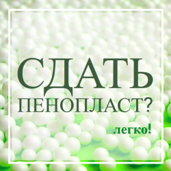 Куда сдать пенопласт в Одессе