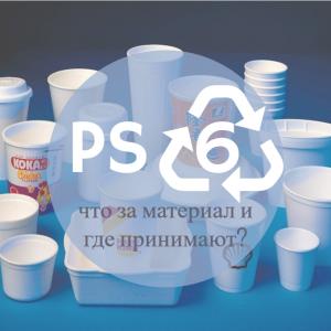 Куда сдать PS полистирол в Одессе