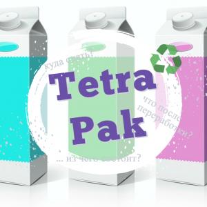 Пункты приема Tetra Pak в Одессе