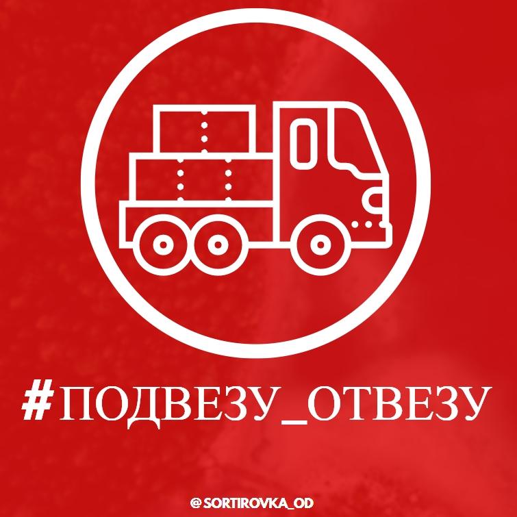 Подвезу-отвезу в Одессе