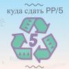 Сдать полипропилен (5, PP, ПП) в Одессе на переработку