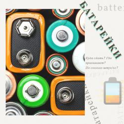 Куда сдать батарейки: пункты приема в Одессе