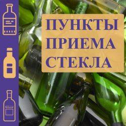 Куда сдать стеклянные бутылки, стеклобой в Одессе